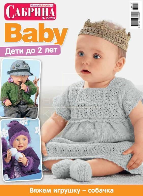 Вязание для детей от 0 до 3